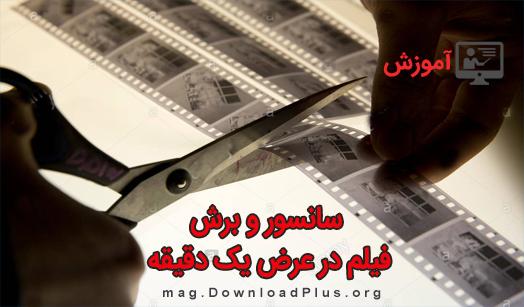 آموزش تصویری سانسور و برش فیلم و سریال در عرض یک دقیقه