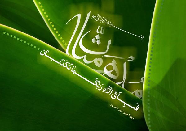 سوره الرحمن، عروس قرآن (متن و ترجمه، شان نزول، آثار و برکات)